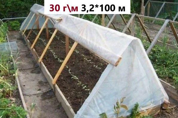 Агроволокно белое для клубники 30 г\м 3,2*100 м агрополотно