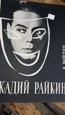 А.Бейлин, Аркадий Райкин