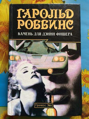 Гарольд Роббинс «Камень для Денни Фишера»