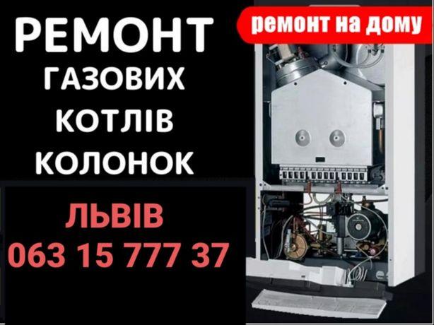 Ремонт Газових Котлів,Колонок!