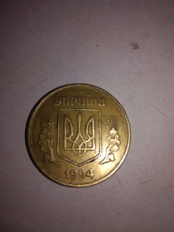 Продам 50копеек 1994 года