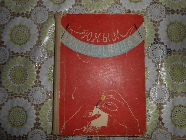 """Книга """"Юным рукодельницам"""" Е.Роговой"""