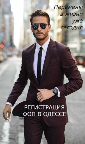 Оперативная регистрация частного предпринимателя в Одесской области.