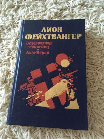 Книга Лион Фейхтвангер «Безобразная герцогиня» «Лже-Нерон»