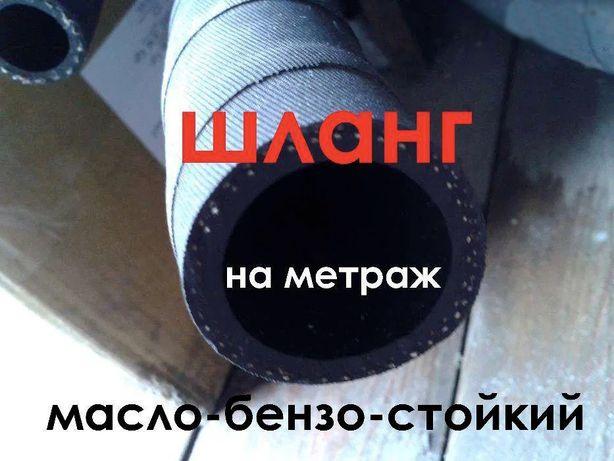 Шланг (рукав) МБС Бензостойкий топливный на метраж ГОСТ все диаметры