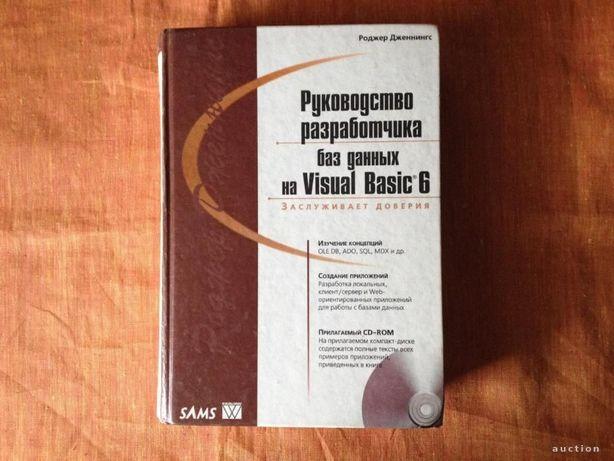 Руководство разработчика баз данных на Visual Basic 6