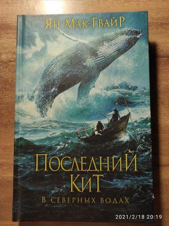 """Ян Мак-Гвайр """"Последний кит в северных водах"""""""