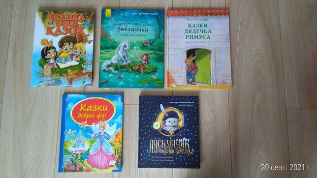 Коллекция книг для детей