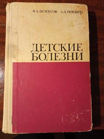 """Учебник """"Детские болезни"""" Белоусов В.А., Певзнер А.Д."""