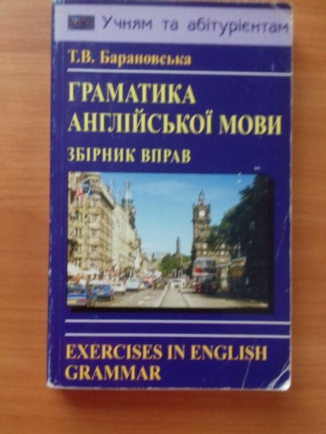 Книга підручник Граматика англійської мови збірник вправ