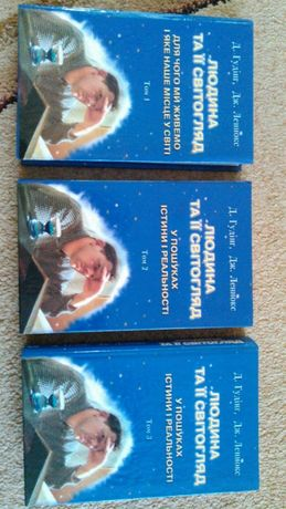 """Книга """"Людина та її світогляд"""" Д.Гудінг, Дж.Леннокс"""