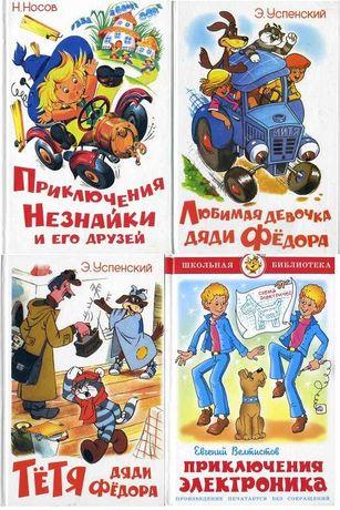 """Комплект 4 книг """"Сказки- Простоквашино, Незнайка, Электроник"""""""