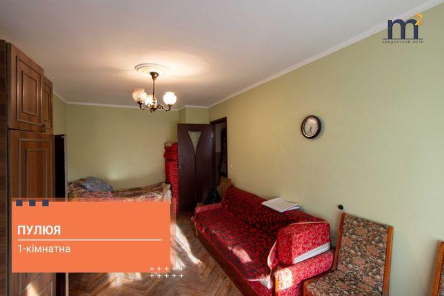 1-кімнатна квартира за мінімальною ціною!