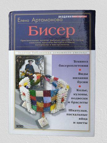 """Елена Артамонова """"Бисер"""".Академия мастерства.Рукоделие, бисероплетение"""