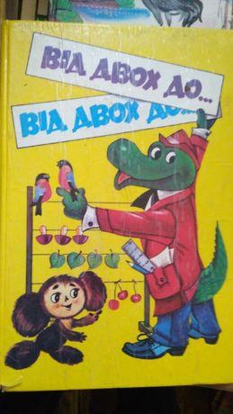 Книги с детскими задачками головоломками и картинками