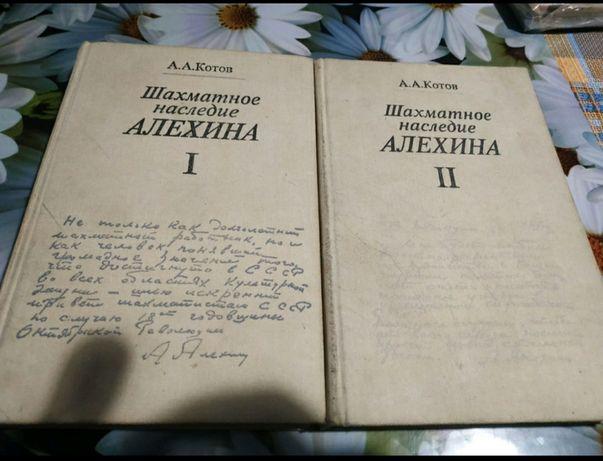 А. Котов Шахматное наследие Алёхина