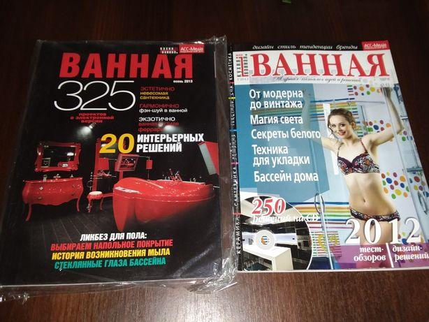2 новых журнала для дизайнеров ремонта Ванная АСС-Медиа