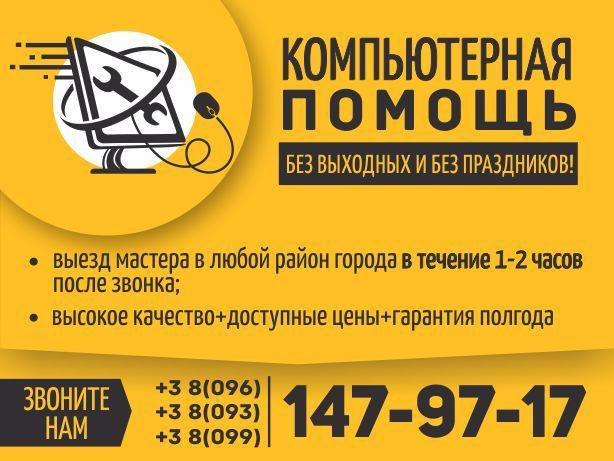 Установка переустановка Windows Виндовс ремонт настройка у Львові