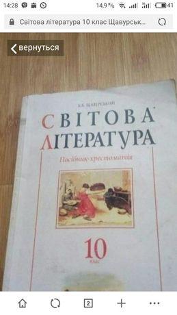 Світова література 10 клас Щавурський