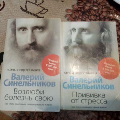 Отдам абсолютно бесплатно две книги Валерий Синельников