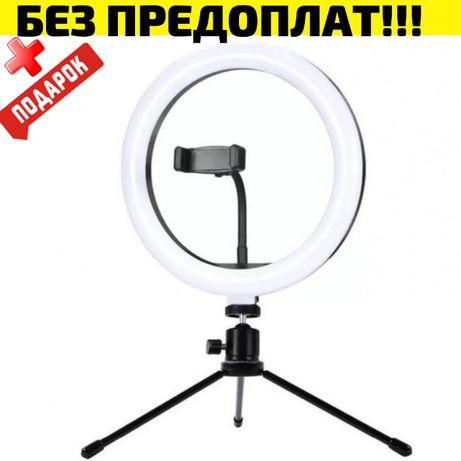 Кольцевая лампа 32 см! БЕЗ ПРЕДОПЛАТ!+ШТАТИВ! Пульт! Фото! Видео! ХИТ!