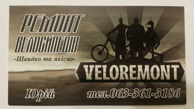 Ремонт велосипедів НЕДОРОГО!!!