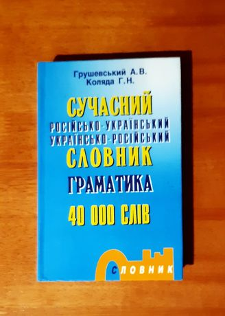 Книга украинский русский словарь грамматика книги школа словник