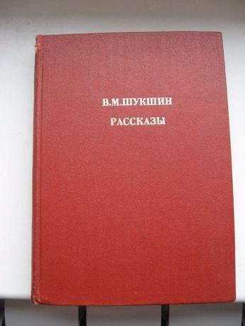 Книга: «В. М. Шукшин. Рассказы»