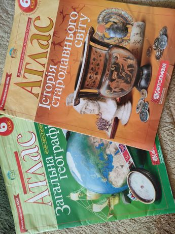 Атласы по истории и географии 6 класс