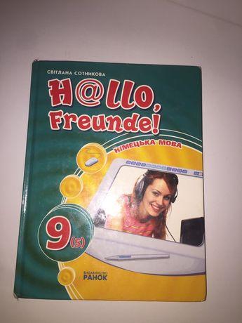 Учебник по Немецкому языку 9 класс. Hallo Freunde!