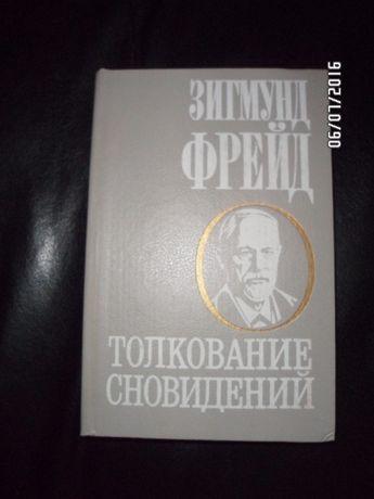 "Продам новую книгу Зигмунда Фрейда ""Толкование сновидений""."