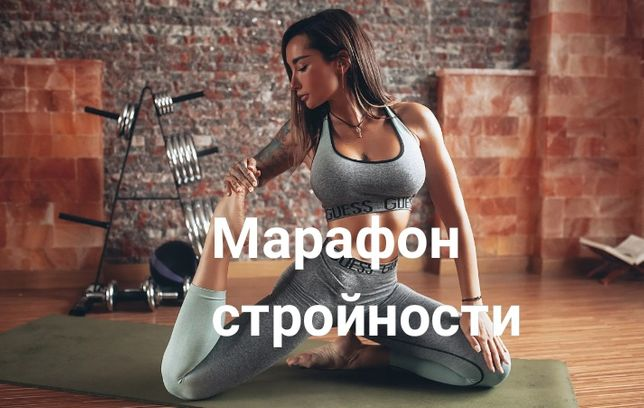 Марафон стройности/ диетолог- нутрициолог