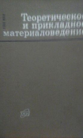 Учебники Старые СССР Теоретическое и прикладное материаловедение Флек