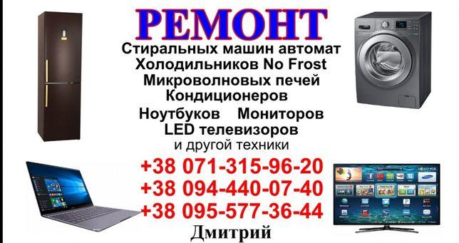 Ремонт стиральных машин в Торезе, Шахтерске, Снежное, Донецк.