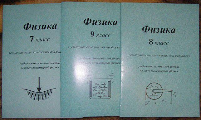 Учебные пособия по физике 7-9 классы.