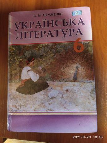Украинская литература 6 класс