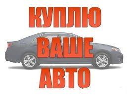 /Выкуп автомобилей/авто выкуп/продать авто/