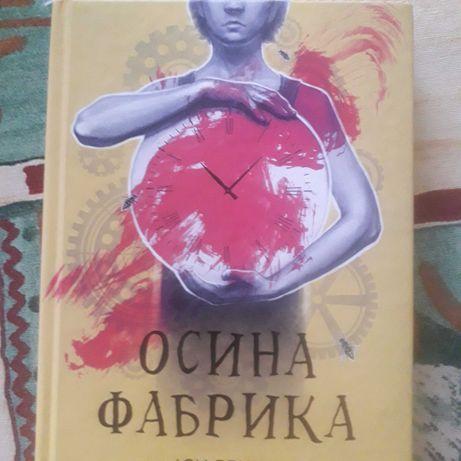 """Книга роман """"Осина фабрика"""""""