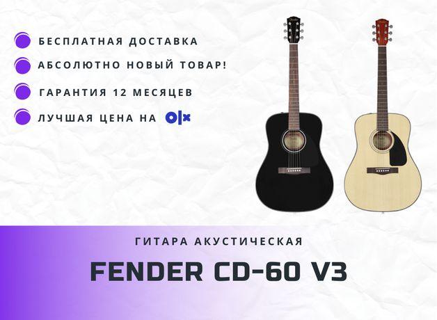 FENDER CD-60 V3 WN, CD-60S, CD-60SCE | Новые! Гарантия 12 мес.