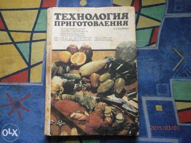 книга технологии приготовления пищи