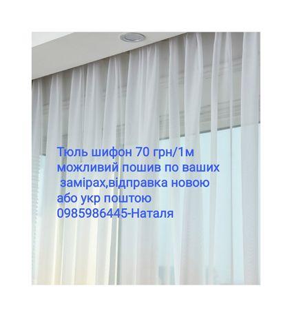 Тюль шифон 70 грн/1м