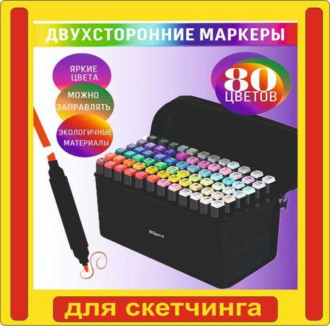 Набор маркеров для скетчинга Маркеры двусторонних скетч фломастеры
