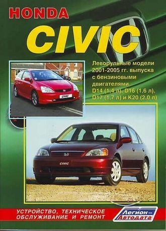 Книга HONDA Civic с 2001 по 2005 г., бензин.