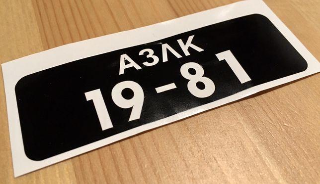 Moskiwcz Azak Azlk tablica rejestracyjna naklejka