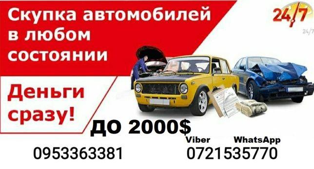 Выкуп авто СРОЧНО дорого Автовыкуп