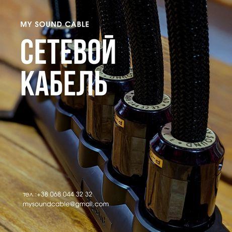 Силовой сетевой кабель питания My Sound Power 12мм2