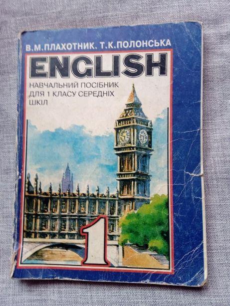 Учебник английского языка для 1 классу украинской школы.