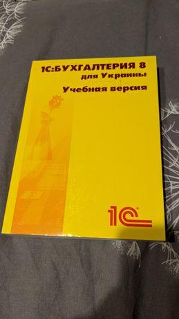 Книга 1С Бухгалтерия 8 Украина учебное издание