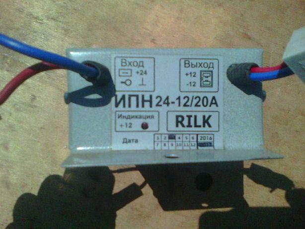 Преобразователь напряжения ИПН 24В-12В 20А RILK .