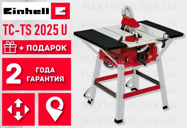 Циркулярка ! Циркулярная пила Einhell TC-TS 2025 U (TE TH 1200 2031 UF